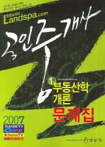 부동산학개론(공인중개사문제집 1차)(2007)