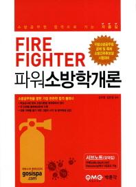 소방학개론(Fire Fighter)(소방공무원)(2012)(파워)