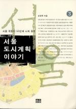 서울도시계획 이야기 3