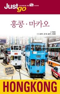 저스트고 홍콩 마카오(2019-2020)(개정판)