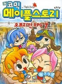 메이플 스토리 오프라인 RPG. 7(코믹)