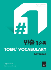 빈출 1순위 TOEFL VOCABULARY