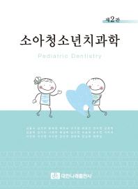 소아청소년치과학(2판)(양장본 HardCover)