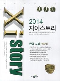 한국 지리(466제)(2014)(자이스토리)