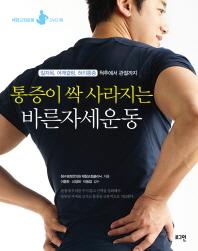 통증이 싹 사라지는 바른자세운동(CD1장포함)