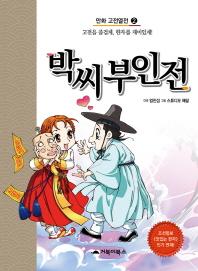 박씨부인전(만화 고전열전 2)