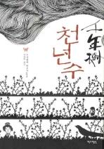 천년수(작가정신 일본 문학 시리즈 21)(양장본 HardCover)