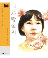 내 사랑 엄지(어르신 이야기책: 중간글 209)