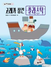 고래가 삼킨 플라스틱(풀과바람 환경생각 14)