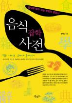 음식잡학사전