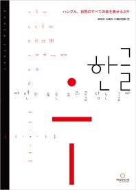 한글, 자연의 모든 소리를 담는 글자(일본어판)(Korea Story)