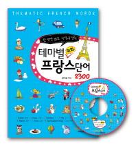 테마별 회화 프랑스단어 2300(한 번만 봐도 기억에 남는)(CD1장포함)