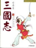진유동 삼국지. 13: 영웅의 백년가약(흑백판)