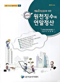원천징수와 연말정산(2012)(더존 iPLUS에 의한)(더존 iPLUS 실무가이드 6)