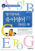 딸기엄마의 유아영어 생생 가이드 북