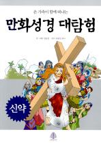 만화 성경 대탐험: 신약