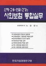 사회보험 통합실무(산재 고용 연금 건강의)
