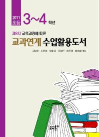 초등 3-4학년 교과연계수업활용도서(2011)(제8차 교육과정에 따른)
