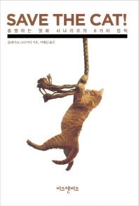 SAVE THE CAT!: 흥행하는 영화 시나리오의 8가지 법칙