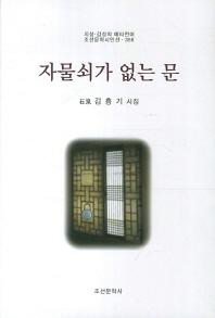 자물쇠가 없는 문(지성 감성의 메타언어 조선문학시인선 356)