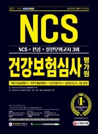 건강보험심사평가원(심평원) NCS+전공+실전모의고사 3회(2021)