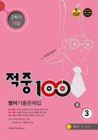 중학 영어 중3-2 기말 기출문제집(동아 김성곤)(2016)