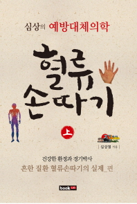 혈류손따기(상): 난치 질환과 어적혈빼기의 실제 편