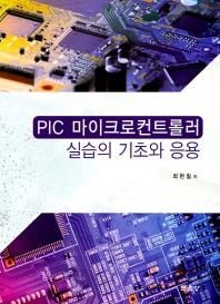 PIC 마이크로컨트롤러 실습의 기초와 응용