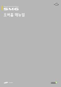 SM6 오버홀 매뉴얼