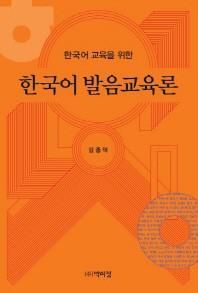 한국어 발음교육론(한국어 교육을 위한)