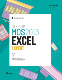 Step Up MOS 2016 Excel Expert
