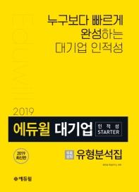 대기업 인적성 Starter(2019)