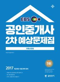 부동산공법 예상문제집(공인중개사 2차)(2017)(EBS)(공인단기)