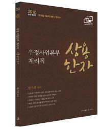 상용한자(우정사업본부 계리직)(2018)(개정판)