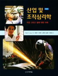 산업 및 조직심리학(5판)(반양장)