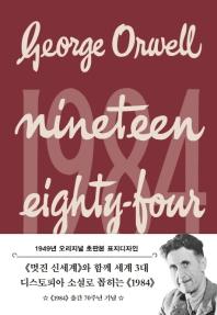 1984(초판본)(1949년 오리지널 초판본 표지디자인)(양장본 HardCover)