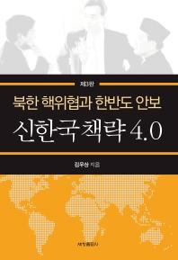 신한국책략 4.0(3판)(양장본 HardCover)