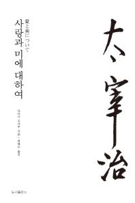 사랑과 미에 대하여(재판)(다자이 오사무 전집 2)