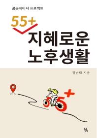 55+ 지혜로운 노후생활