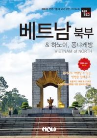 트래블로그 베트남 북부 & 하노이, 퐁냐케방(2020~2021)