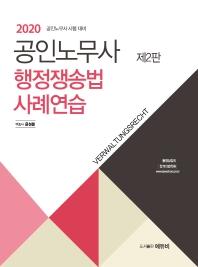 공인노무사 행정쟁송법 사례연습(2020)(2판) #