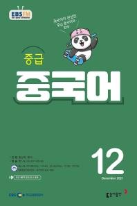중급중국어(라디오)(2018년12월호)