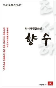 최서해 단편소설 향수(한국문학전집 47)