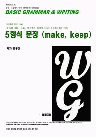 L1 5형식 문장 (make, keep)