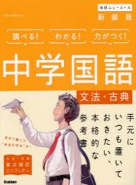 中學國語(文法.古典) 新裝版