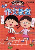 ちびまる子ちゃんの作文敎室 치비마루코짱의 작문교실