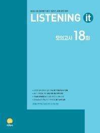 고등 모의고사 18회(2019)(Listening It)(CD1장포함)