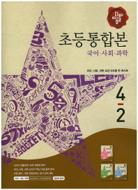 초등 국어 사회 과학 4-2(통합본)(2015)