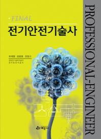 전기안전기술사(2012)(Final)(개정판)