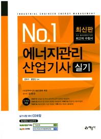 에너지관리 산업기사 실기(2017)(No. 1)(CD1장포함)